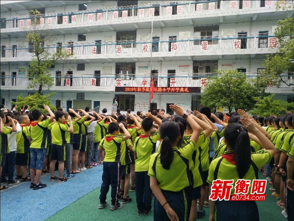 开学第一课:蒸北小学800余名师生向国旗敬礼