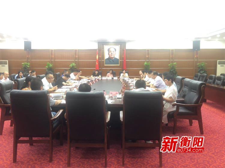 衡阳市加快家庭教育事业建设 审议通过相关政策