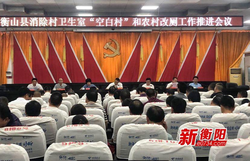 """衡山县推进消除村卫生室""""空白村""""和农村改厕工作"""