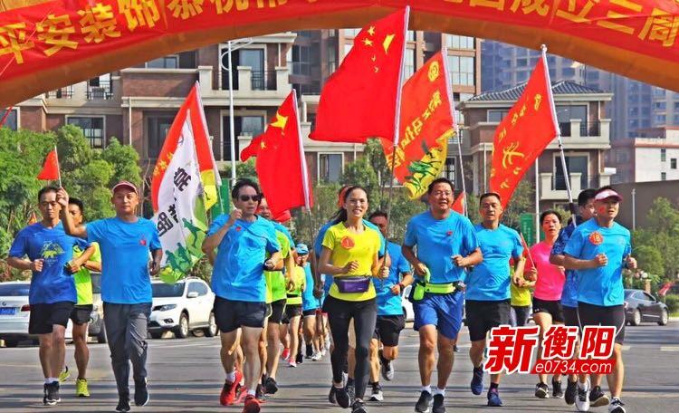 200余名跑步达人接力酷跑 喜迎新中国70华诞