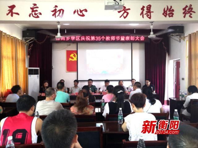 庆第35个教师节:樟树乡学区表彰14位优秀教师
