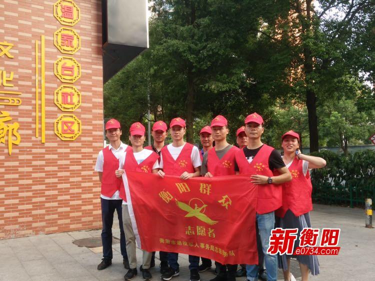 衡阳市退役军人事务局开展创文创卫流动宣讲活动