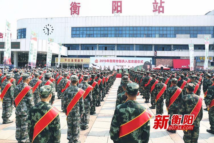 """青春献给""""橄榄绿"""" 衡阳首批300余名新兵启程赴军营"""
