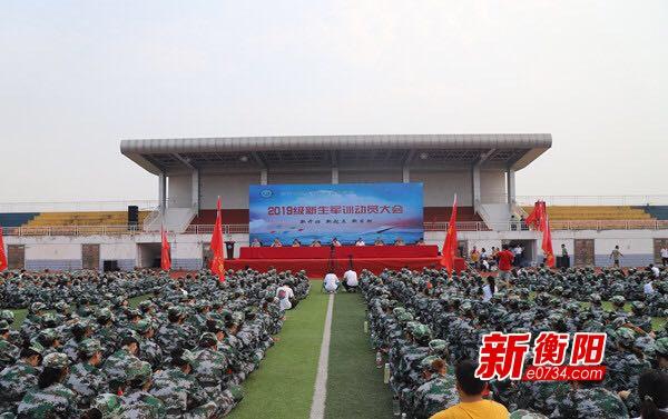 湖南環境生物職院2019級5971名新生新生參加軍訓