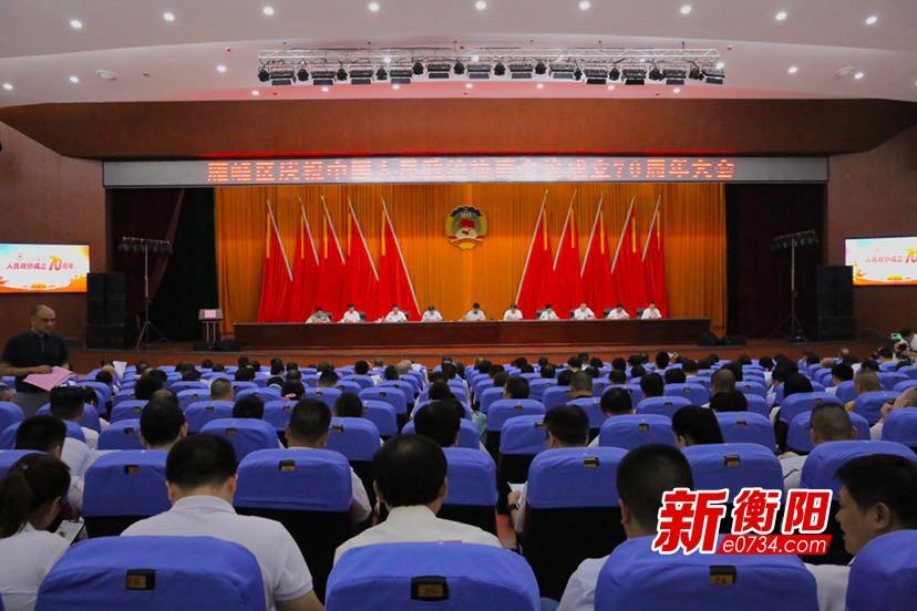 衡阳市雁峰区召开庆祝人民政协成立70周年大会
