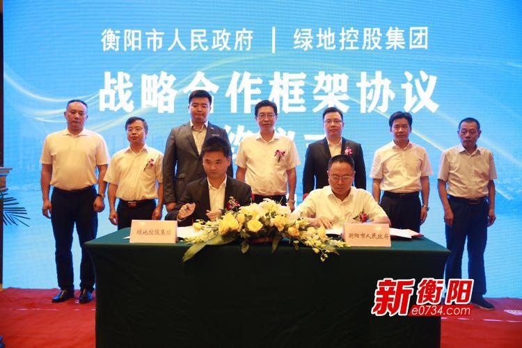 衡阳市人民政府与绿地控股集团签署战略合作框架协议