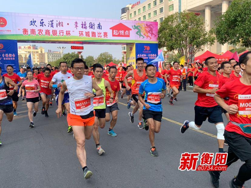 庆祝新中国成立70周年:衡南县举行环城跑比赛