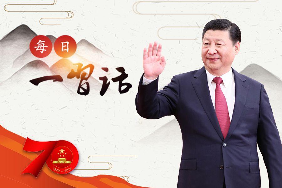 【每日一习话·礼赞70年】千家万户都好 国家才能好 民族才能好