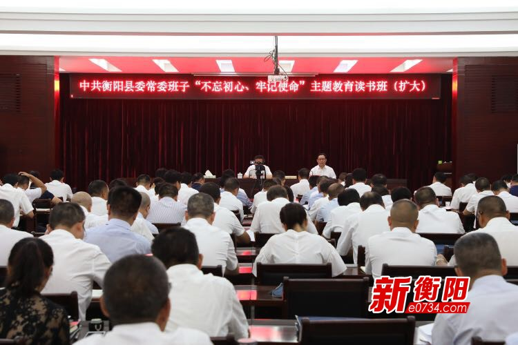 """衡阳县""""不忘初心、牢记使命""""主题教育读书班开班"""