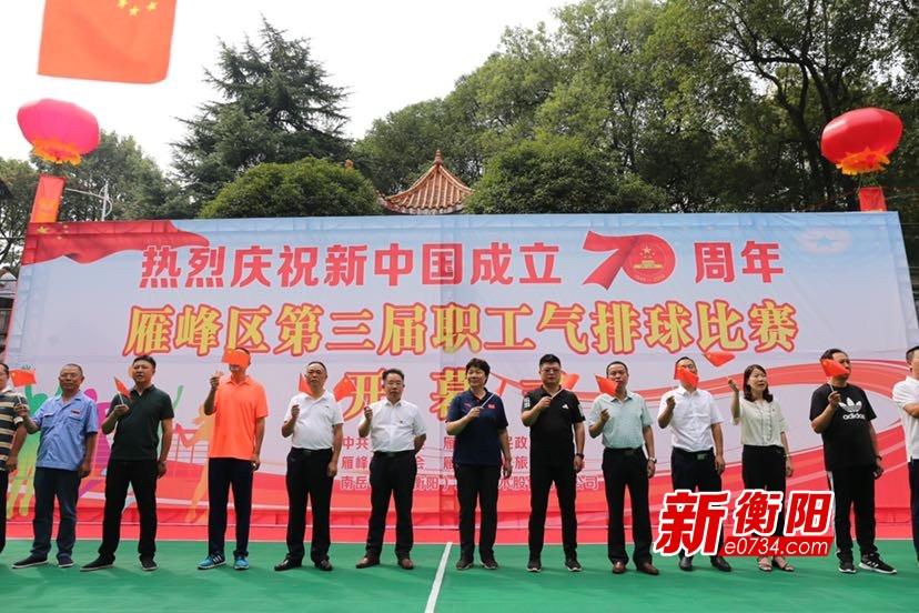 雁峰區第三屆職工氣排球比賽開幕 71支隊伍參賽