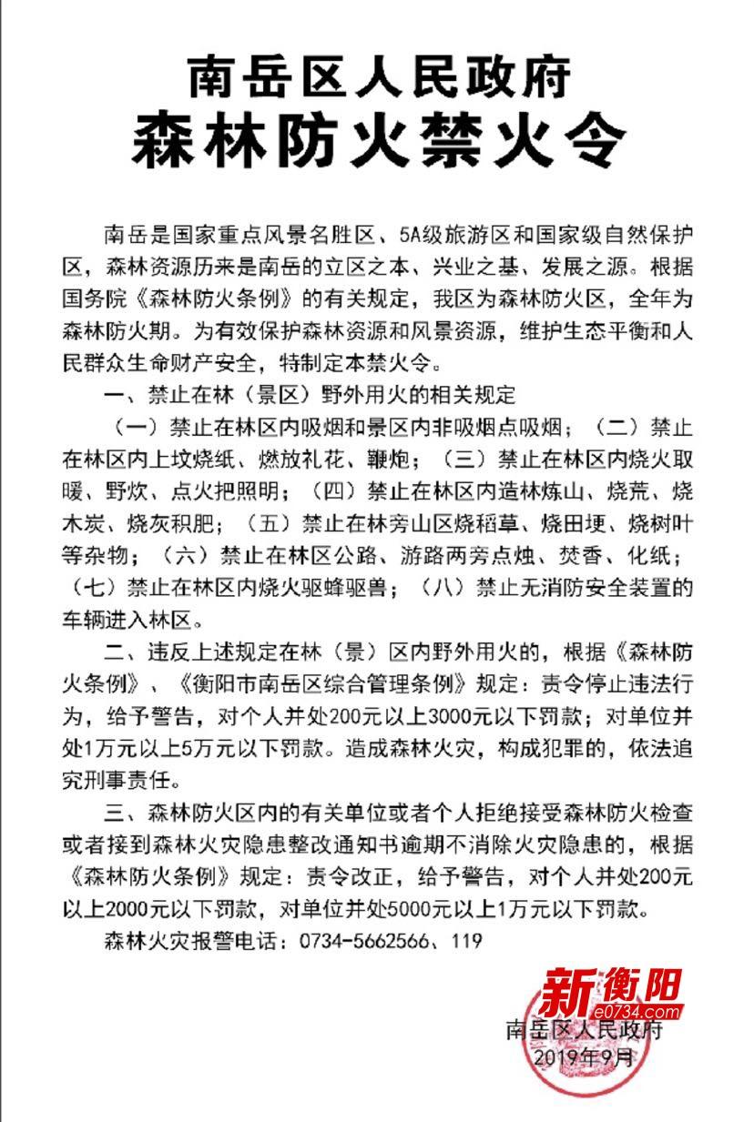 严禁一切野外用火!南岳区发布最严森林防火禁火令
