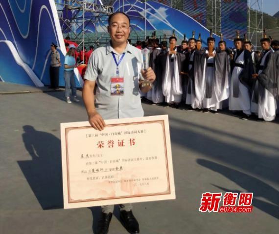 """衡陽詩人屈杰奪取""""中國·白帝城""""國際詩詞大賽第一名"""
