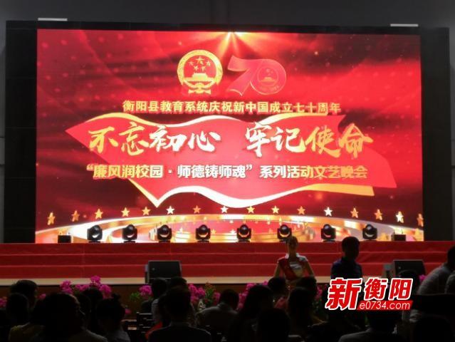 庆祝新中国成立70周年:衡阳县教育系统举办系列活动