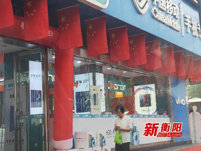 庆祝新中国成立70周年:衡阳满城国旗高悬欢度国庆