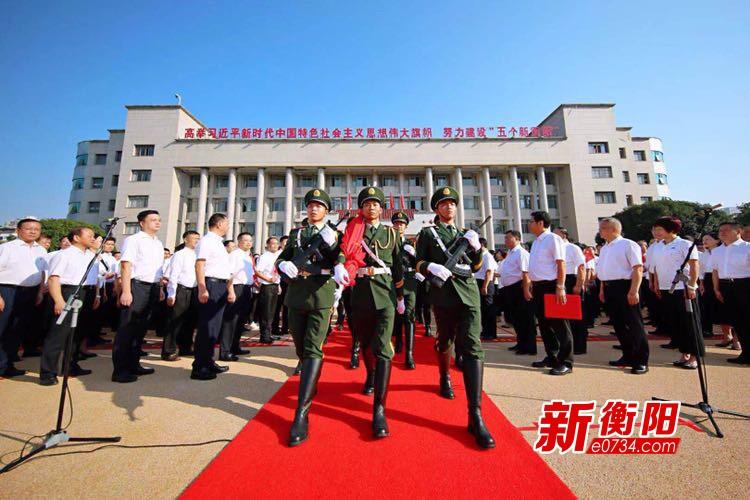 庆祝新中国成立70周年:衡阳市委举行国庆升国旗仪式