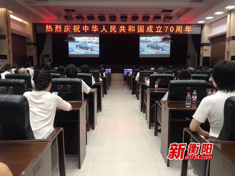 衡阳市委班子集中收看庆祝新中国成立70周年大会直播