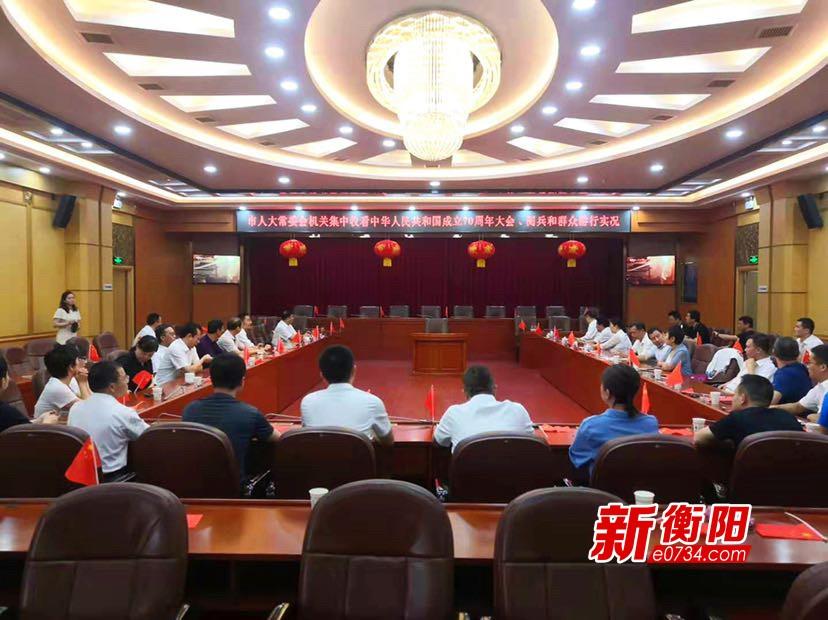 庆祝新中国成立70周年:衡阳市人大常委会组织收看阅兵