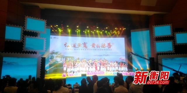 王船山诞辰400周年纪念邮票首发式在衡阳县举行