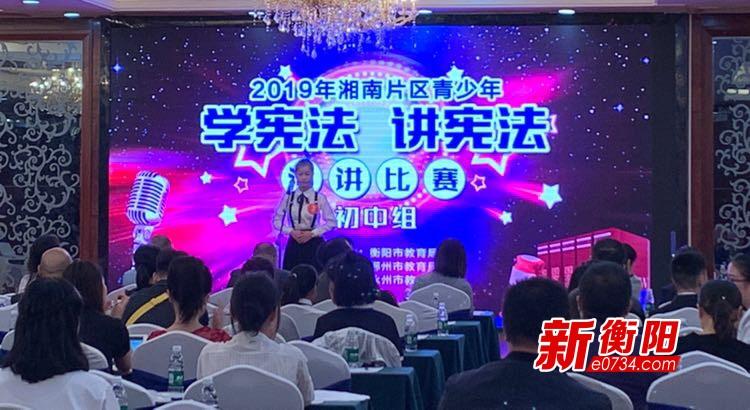 """湘南片区青少年""""学宪法讲宪法""""演讲比赛在衡阳举行"""