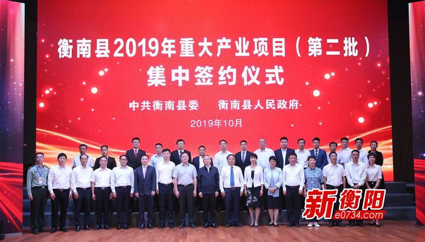 衡南縣10個項目集中簽約  成立衡南縣總商會