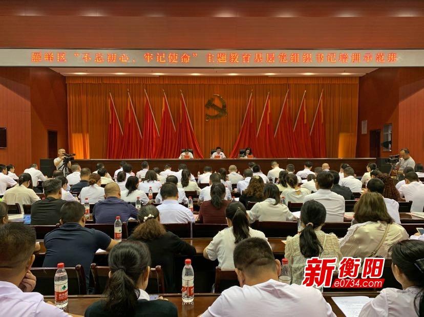 不忘初心牢记使命:雁峰基层党组织书记集中培训