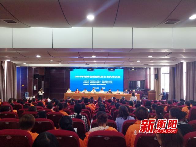 新女性展新颜 湖南新型职业女农民培训班在衡开班