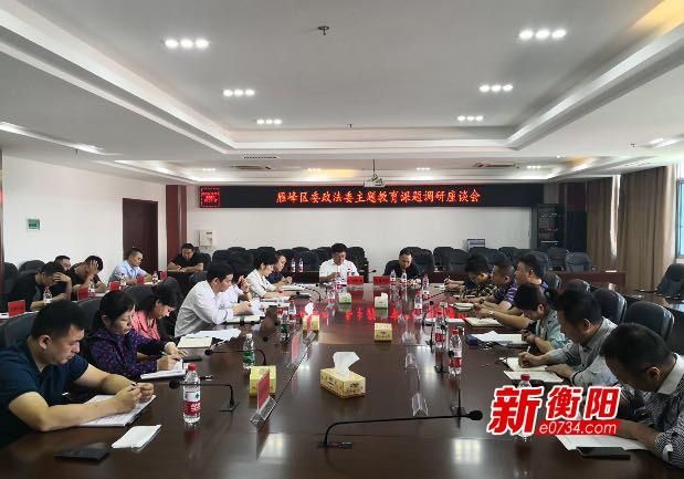 雁峰区委政法委召开主题教育课题调研工作座谈会