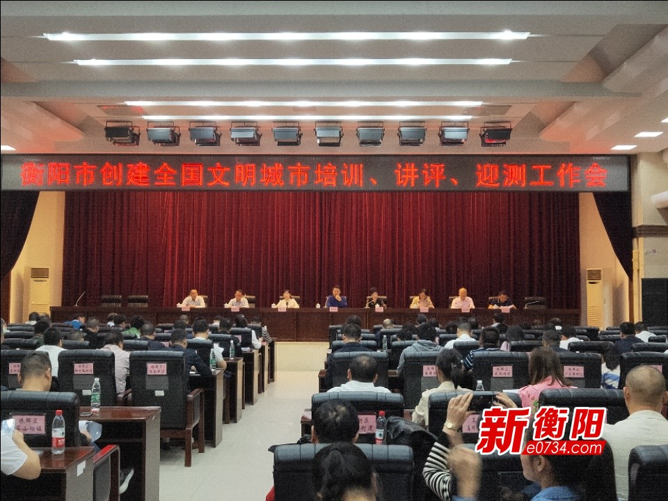 衡阳召开创建全国文明城市培训、讲评、迎测工作会议