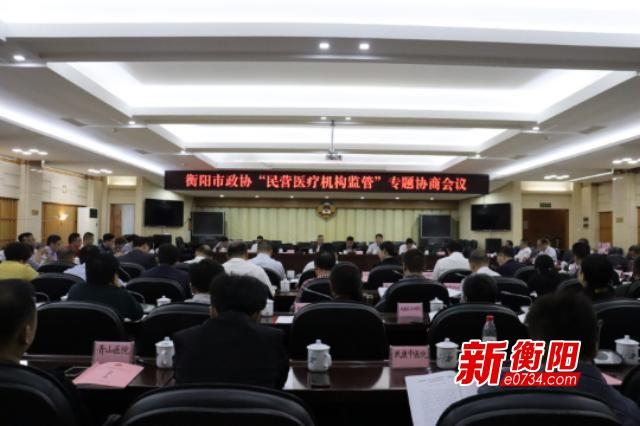 """衡阳市政协召开""""民营医疗机构监管""""专题协商会议"""