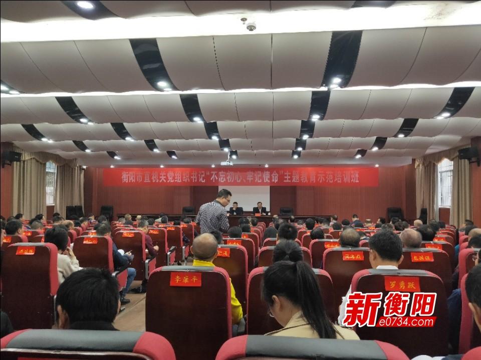 衡阳市直机关党组织书记主题教育示范培训班开班
