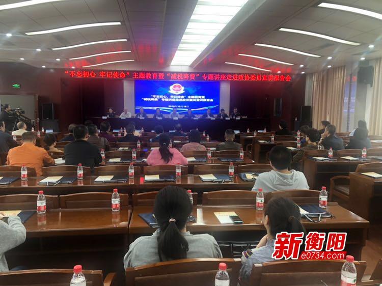 """衡阳市政协委员聆听 """"减税降费""""专题宣讲报告会"""