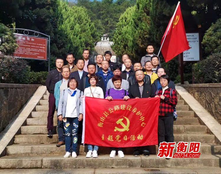 """衡山县公路建设养护中心开展""""不忘初心,牢记使命""""主题教育"""