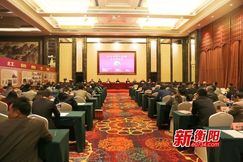 水口山工人运动历史研讨会在衡阳市召开
