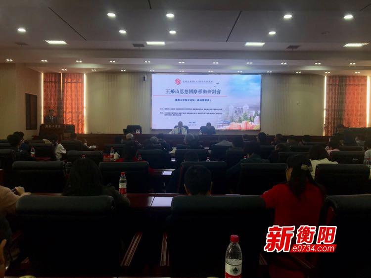 14位专家学者齐聚湖南工学院论道船山政治思想