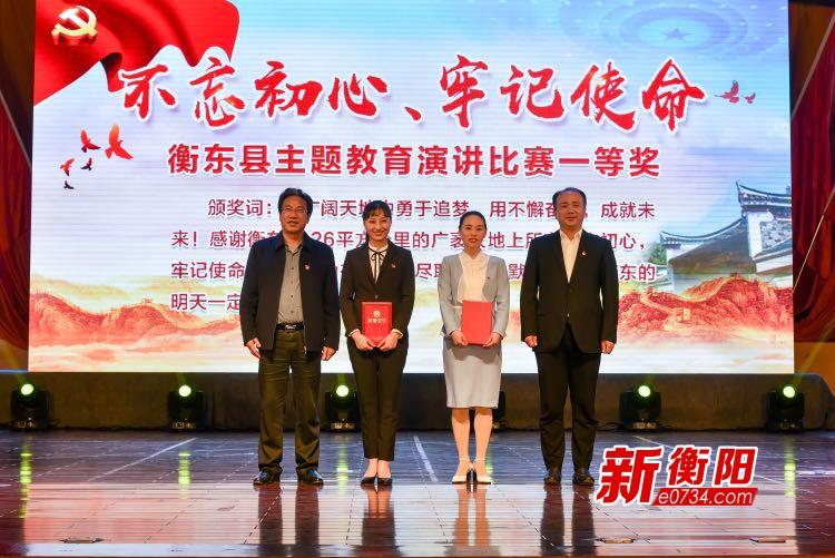 """衡东县举行""""不忘初心、牢记使命""""主题教育演讲比赛"""