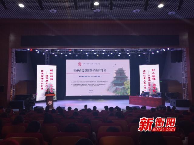 王船山思想国际学术研讨会哲学思想类分论坛在衡阳师院举行