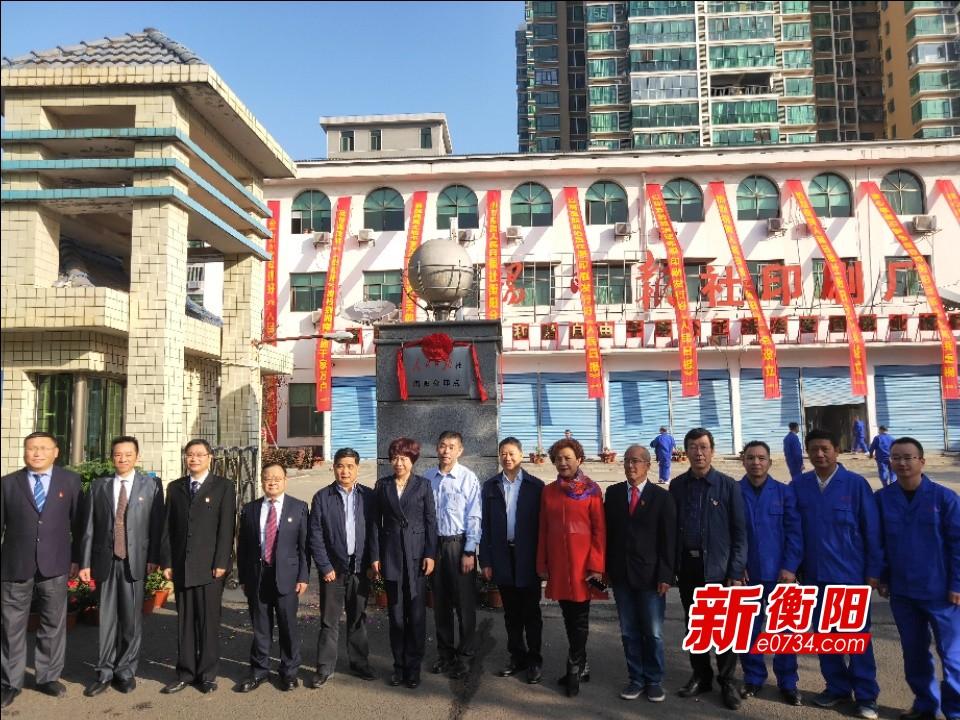 覆盖湘南三市 人民日报社衡阳分印点今日正式揭牌