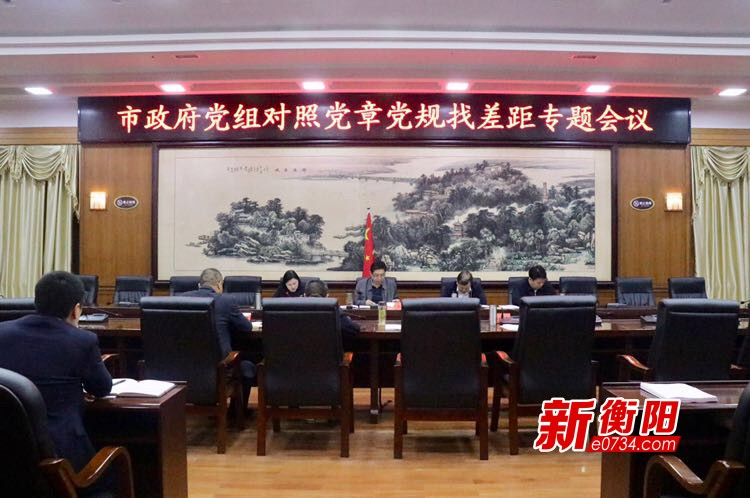 衡阳市政府党组班子召开对照党章党规找差距专题会议