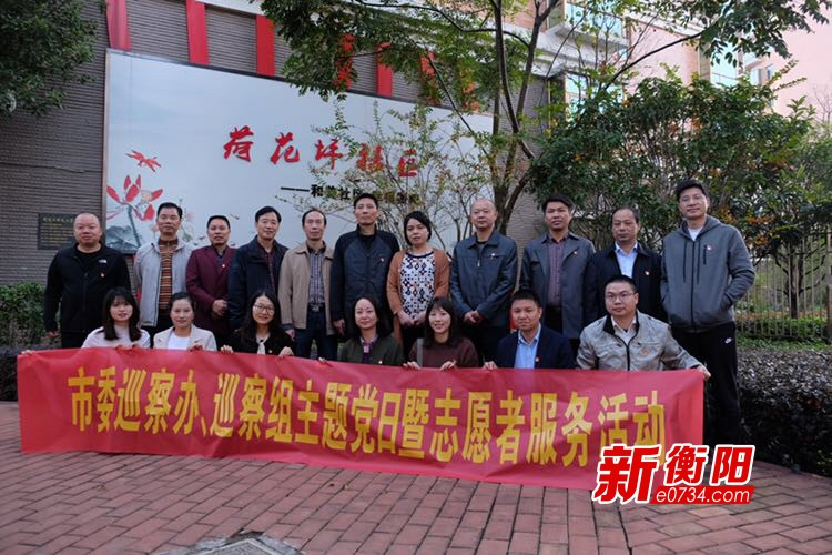 衡阳市委巡察办、巡察组深入社区开展主题党日活动
