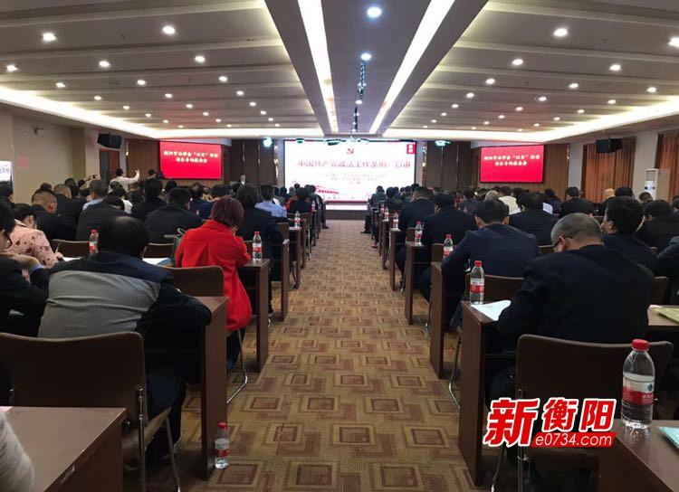 """衡阳市法学会""""双百""""法治宣讲活动走进祁东县"""