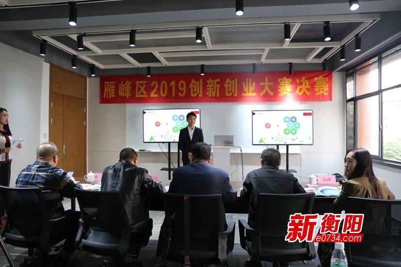 雁峰区创新创业大赛举行决赛 17个优质项目路演