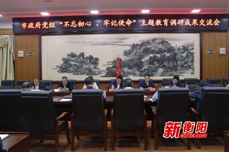 不忘初心牢記使命:衡陽市政府黨組召開調研成果交流會