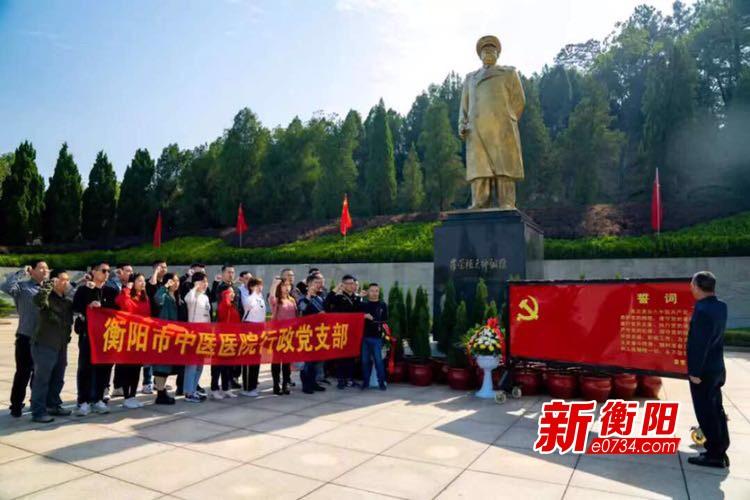 """衡阳市中医医院开展""""不忘初心、牢记使命""""主题党日活动"""