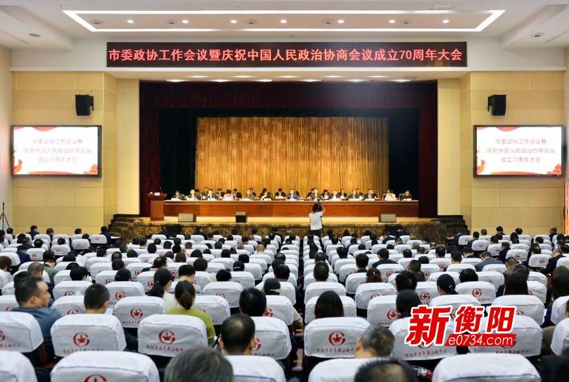 衡阳市召开庆祝中国人民政治协商会议成立70周年大会