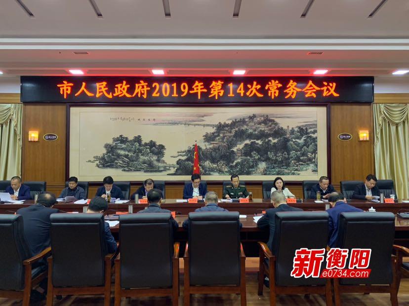 衡阳市人民政府召开2019年第14次常务会议
