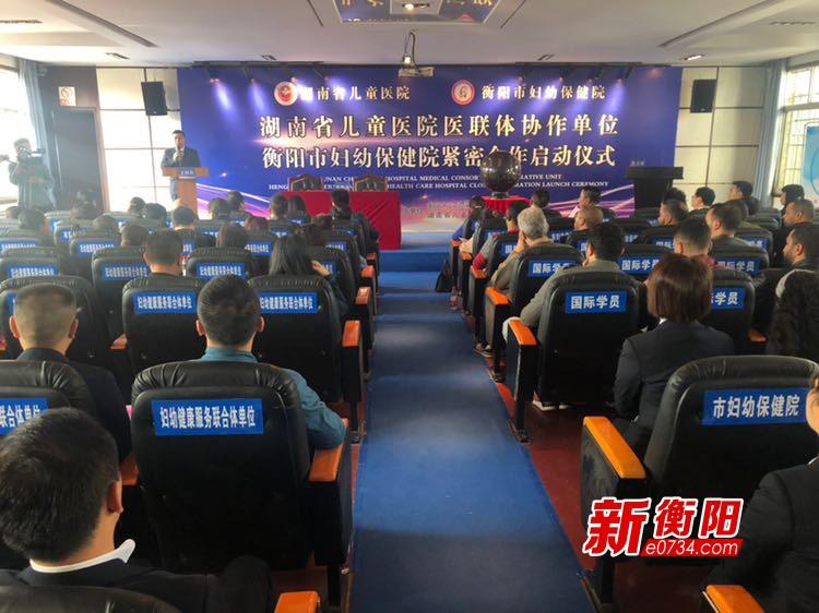 衡阳市妇幼保健院与省儿童医院建立紧密型医联体合作