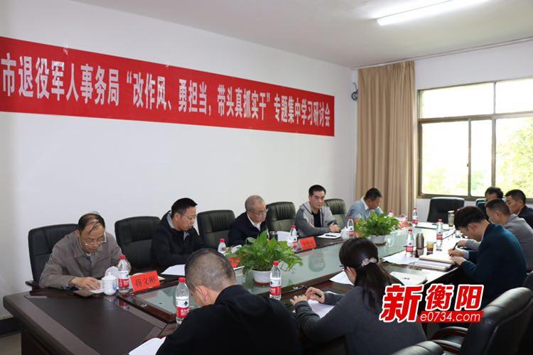 衡阳市退役军人事务局开展专题集中学习研讨会