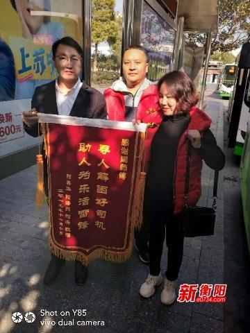 衡阳群众在行动:公交司机寻人解困 七旬老人?#19994;?#23478;