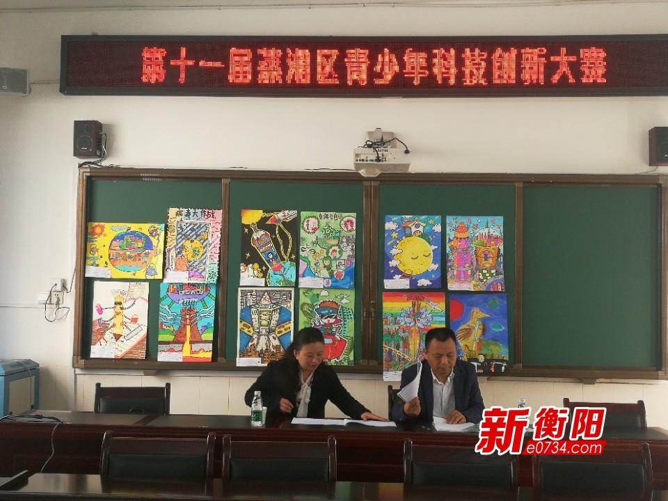 蒸湘区第11届青少年科技创新大赛成功举办