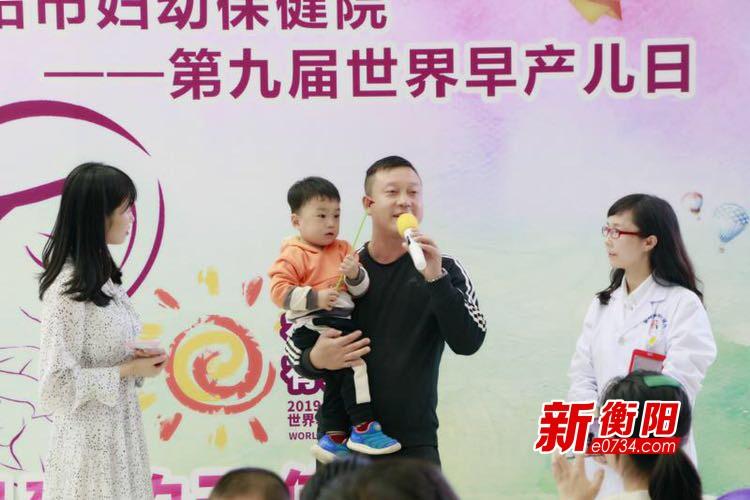 """世界早产儿日:衡阳市妇幼早产儿宝宝""""回娘家""""了!"""